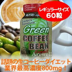 グリーンコーヒー豆エキス 60ベジタリアンカプセル話題のグリーンコーヒーダイエット登場♪1回分でグリーンコーヒービーンエキス(GCBE)を業界最高濃度800mg配合!生コーヒー豆の貴重な成分クロロゲン酸たっぷり含有