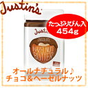 【Justin's(ジャスティンズ) チョコレートヘーゼルナッツバター<びん入> 454g(16oz)】高...