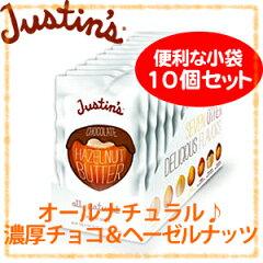 【おトクなケース販売!】【チョコレートヘーゼルナッツバター<小袋32g(1.15oz)×10個セット...