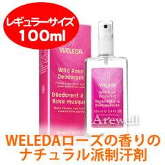 【ヴェレダ】【WELEDA】ワイルドローズ デオドラントスプレー【メール便OK】【WELEDA】ノンケミ...