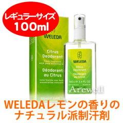 【ヴェレダ】【WELEDA】シトラス デオドラントスプレー【ヴェレダ】ノンケミカルで体に安心♪レ...