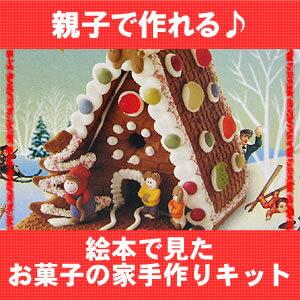 【ヘクセンハウス】【組み立てキット】おうちで手作りクリスマスお菓子の家♪絵本で見た憧れの...