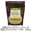 オーガニック・ゴールデンフラックスシード(亜麻)ミール(フラックスシード粉)336g無味無臭なので、料理にもお菓子作りにも使えるお米に混ぜて炊く、ジュースやスープに混ぜる、粉ものに混ぜてパンケーキにする。使い方沢山。now foods(ナウフーズ社)