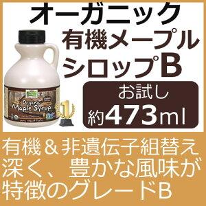 オーガニック メープルシロップ グレードB 473ml(16oz)体にやさしい100%天然 コーシャ認定!リッチ風味グレープフルーツダイエットで注目!旨みがたっぷり 砂糖の代わりに 煮物の隠し味に
