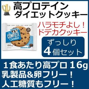 高プロテインクッキーチョコレートチップ味4枚セット
