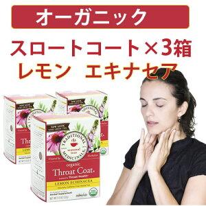 オーガニックレモンエキナセア スロートコート(喉用ハーブティー) 16ティーバッグ×3箱ゼロカ…