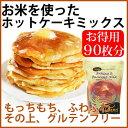 小麦粉不使用グルテンフリーホットケーキミックス1814g/90枚分もっちりした新食感ホットケーキ...