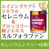 セレニウムシナジー(スルフォラファン配合)200mcg 60粒セレニウムをしっかり200mcg配合疲れやすいと感じたらブロッコマックス成分配合セレニウムシナジー(スルフォラファン配合)