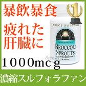 濃縮ブロッコリースプラウト 250mg 60タブレットブロッコリーの芽抽出スルフォラファン 肝臓の数値が気になる方に!飲んだ次の日に違いがわかるブロッコリーの芽抽出 濃縮ブロッコリー