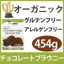 グルテンフリー ブラウニーミックス 454gオーガニック チョコレートファッジ ブラウニー混ぜ...