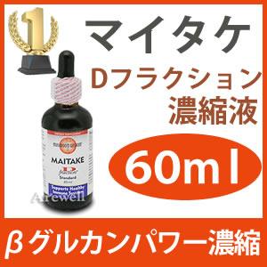 グリフロン マイタケ Dフラクション濃縮液 60mlβグルカンパワーを濃縮!吸収率◎の飲みやすい...