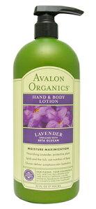 【お徳用♪】 無添加&植物性でシルクのような潤い肌 リラックス効果のラベンダーの香りアバロンオーガニック ハンド&ボディローション<ラベンダー> 950ml