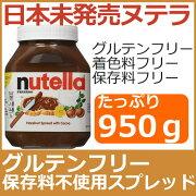 ヘーゼルナッツ チョコレート スプレッド コーシャー グルテン イタリア ヌテラヘーゼルナッツチョコレートスプレッド