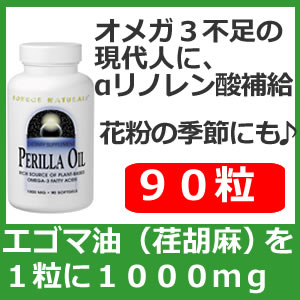 えごま油1000mg 90ソフトジェルエゴマオイル ペリラオイル 荏胡麻油 シソ油を1粒で季節の変わり目にオメガ3補給1日1粒からの健康ケアソースナチュラル社製