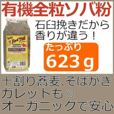 有機全粒そば粉 623g Bob's Red Mill社(ボブズレッドミル)石臼で丁寧に挽いたオーガニック 全粒ソバ粉そばがき、ガレット、蕎麦パンケーキ、ソバ作りにも◎全粒ソバ粉だから、ミネラルやビタミンがそのまま!Organic Buckwheat Flour