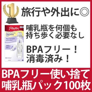 BPAフリーほ乳瓶パック