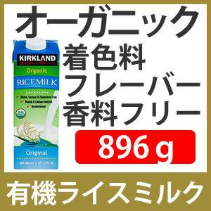オーガニック ライスミルク大容量896g(32オンス)【有機ライスミルク認定】フレーバーフリー...