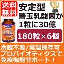 【送料無料】アシドフィルス菌 180粒(180タブレット)×...