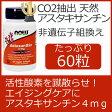 アスタキサンチン4mg 60ベジタブルソフトジェルルテイン&ビタミンA+E配合驚きの赤い天然海洋性美容成分 アスタキサンチン4mg 60ベジタブルソフトジェル
