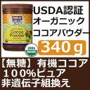オーガニック 無糖ココアパウダー340g有機ココアパウダー お徳用 340gポリフェノール・レ…