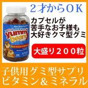 ヤミーベアーズ ビタミン ミネラル カルシウム グミサプリ たっぷり ヤミーベアーグミ