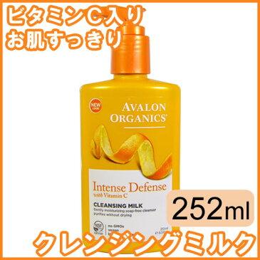 アバロンオーガニクス(Avalon Organics) ビタミンC クレンジングミルク 252ml植物性クレンザーで不純物を取り除き、突っ張り感を残さずになめらかでしっとりとしたお肌にします。お肌を守りながら自然な再生サイクルをサポートします。洗顔、化粧落とし、メイク落とし