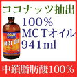 中鎖脂肪酸油100% MCT(中鎖トリグリセリド)オイル941ml脂肪酸の長さが植物油の半分!ダイエットに◎!味や匂いが少なくさっぱりしたオイルで料理にかけたり混ぜて簡単エネルギーアップ完全無欠コーヒーにも◎