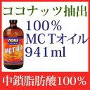 MCTオイル 941ml完全無欠コーヒー