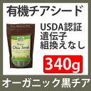 オーガニック チアシード340g有機栽培されたチアシードUSDAオーガニック認証つきオメガ3た…