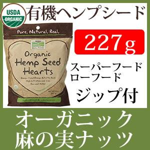オーガニック 有機 麻の実ナッツ227g スーパーフードと言えばヘンプナッツシードUSDA認証…