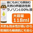 ラノリン液状100%ピュア 118ml油分にも水分にも馴染む...