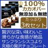 100%カカオ 無糖ギラデリチョコレート113.5g×3枚 プレミアム ベーキングバーGhirardelli社製 100%無糖カカオチョコバー 日本未発売 癖になるビター感滑らかで口どけがよい大人のチョコレートサンフランシスコで1852年創業老舗チョコメーカー