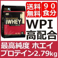 即納 送料無料 ゴールドスタンダード ホエイプロテイン 2.79Kg(90回分)チョコ味 オプティマム社(オプチマム)ホエイ プロテイン アイソレート(WPI)を配合したプレミアム ウェイプロテイングルテンフリーでアレルギー体質の方も安心