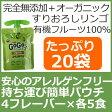 完全無添加 オーガニック アップルソース20袋(20パウチ)有機フルーツ100%でできた安心の離乳食にも最適アップルソースゴーゴースクイーズ すりおろし有機アップルソース (リンゴ・シナモン・バナナ・ストロベリー)各90g×5個
