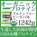 オーガニック プロテイン 1242gクリーミーチョコファッジ味植物ベースで作られた有機プロテインUSDA認証ドクター開発プロテインシェイクグルテンフリー、デイリーフリー、非遺伝子組み換え チア入り