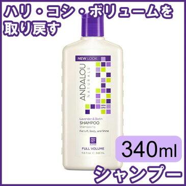 アンダルー・ナチュラルズ(ANDALOU NATURALS) LBフルボリュームシャンプー 340mlフルーツ幹細胞エキスをはじめ、毛髪の成長に必要な栄養素ビオチンを配合。髪や頭皮をエイジングケアしながらハリ・コシ・ボリューム感のある髪へ。ラベンダーベースの香りのシャンプー