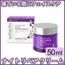 アンダルー・ナチュラルズ(ANDALOU NATURALS) エイジ ディファイング ナイトクリーム 50ml乾燥肌や年齢肌に最適な夜用クリーム。フルーツ幹細胞とレスベラトロール、コエンザイムQ10が肌に潤いとハリを与え健康的な肌色へ。フェイスケア、スキンケア。顔、首に