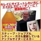 ブラグ(Bragg) オーガニック アップルサイダービネガー 946ml×1本日本未発売。飲む健康酢。非濾過・非加熱・非低温殺菌のナチュラルりんご酢(有機リンゴ酢)ドリンク。ガラス容器入り。健康、ダイエットに。スティーブ・ジョブズやレディー・ガガが愛したローフード