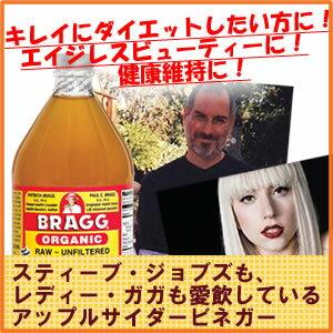 【お試しサイズ】ブラグ(Bragg) オーガニック アップルサイダービネガー 473ml×1本日本未発売。飲む健康酢。非濾過・非加熱・非低温殺菌ナチュラルりんご酢(有機リンゴ酢)ドリンク。ガラス容器入。健康、ダイエットに。ジョブズやレディー・ガガが愛したローフード