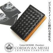 【送料無料】ユナイテッドオム-プレジデント-高級馬革メッシュコードバン×牛革カードケースomld-uhp-1262