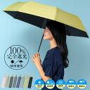 日傘 折りたたみ 完全遮光 55cm【遮光率100%・UV遮蔽率99.9%以上】