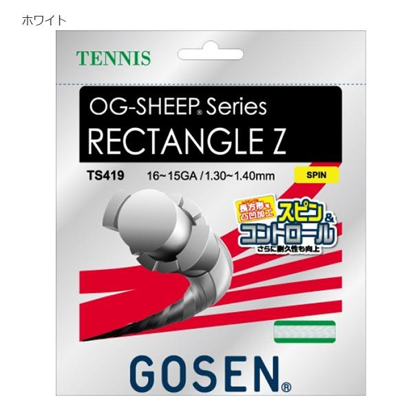 【送料無料】 【20張入】 ゴーセン GOSEN メンズ レディース テニス RECTANGLE Z ボックスガット オージーシープレクタングルZ 硬式テニス ガット TS419