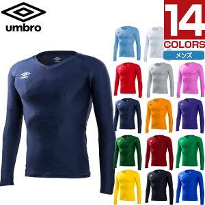 【送料無料】 アンブロ UMBRO メンズ ロングスリーブ パワーインナー Vネックシャツ アンダーウェア スポーツインナー 下着 長袖 コンプレッション UAS9701L