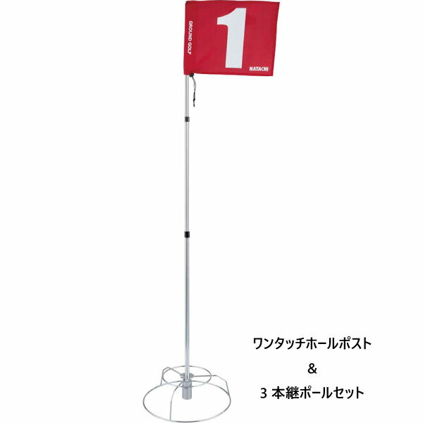 ハタチHATACHIメンズレディースワンタッチホールポスト3本継ポールセットグラウンドゴルフグランドゴルフ用品備品BH583