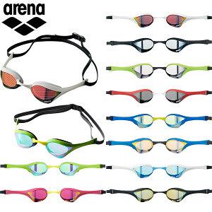 【送料無料】 アリーナ arena メンズ レディース コブラ ウルトラ COBRA ULTRA 水泳 競泳 ゴーグル くもり止めスイムグラス クッションタイプ ミラー加工 AGL-180M