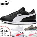 【送料無料】 プーマ PUMA レディース ジュニア チューリン 2 BG ローカット スニーカー シューズ 運動靴 紐