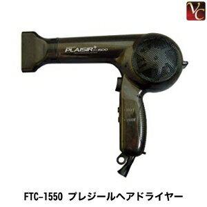 【3,980円〜送料無料】FTC-1550 プレジールヘアドライヤー 《ヘアドライヤー 美容室 ドライヤー ヘアサロン 業務用》