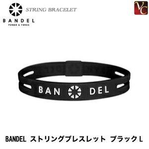 【5,500円以上で送料無料】BANDEL ストリングブレスレット ブラックL 《バンデル ブレスレット》