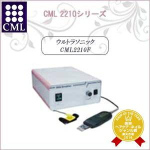 【100円クーポン】 CML エステ用機器 美顔器 2210シリーズ 2210F ウルトラソニック ホワイト:ビバコスメ