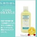 【ポイント最大13倍】ルベル クールオレンジ ヘアリンス 200ml 《頭皮ケア スカルプケア 美容室 サロン専売品》